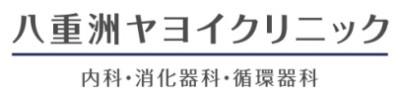 八重洲ヤヨイクリニックロゴ